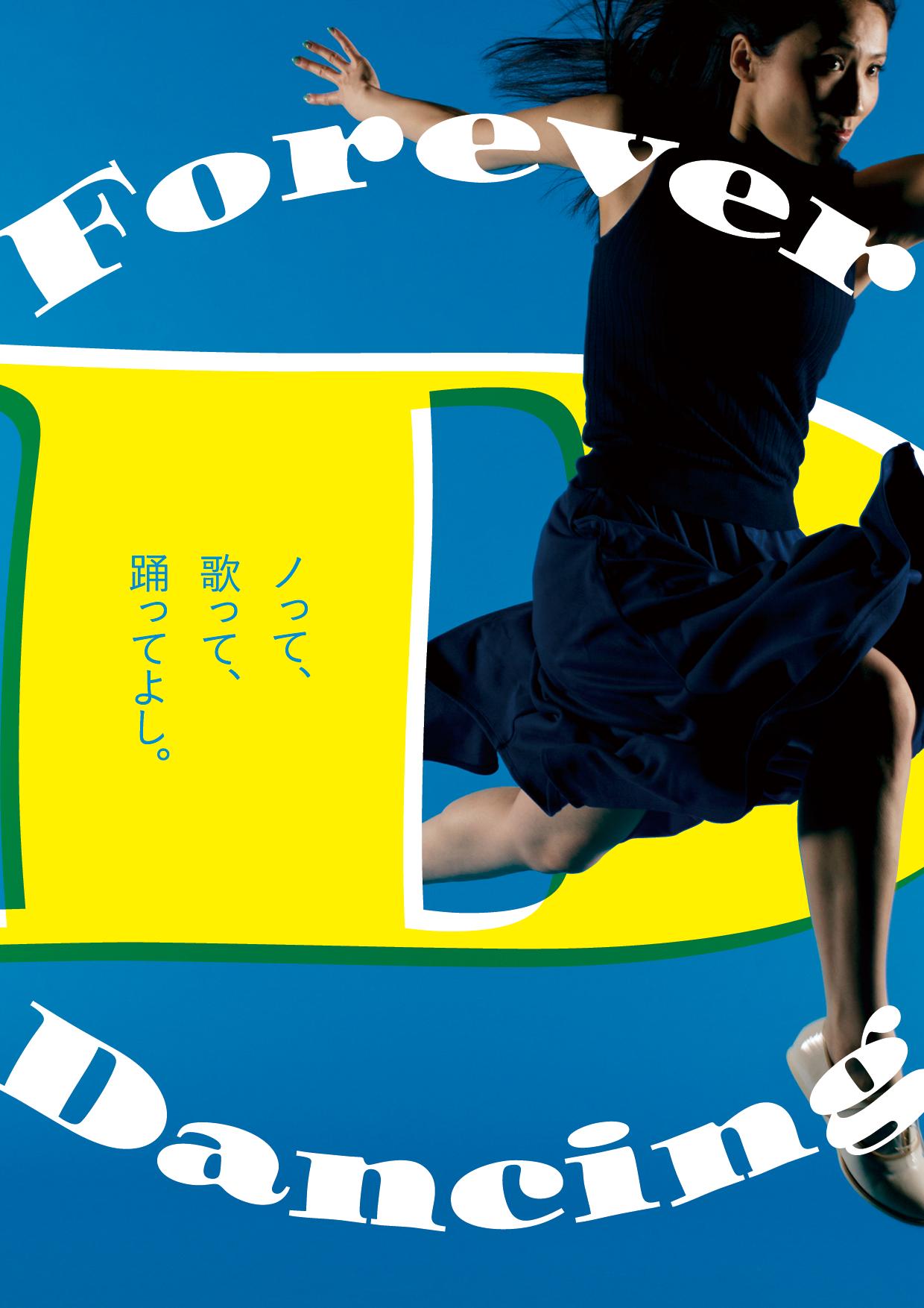 フォーエバー・ダンシング