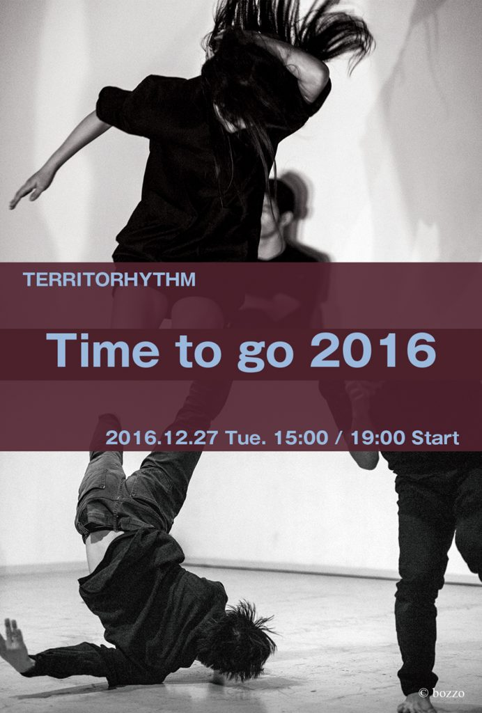 Time to Go 2016 チラシ画像