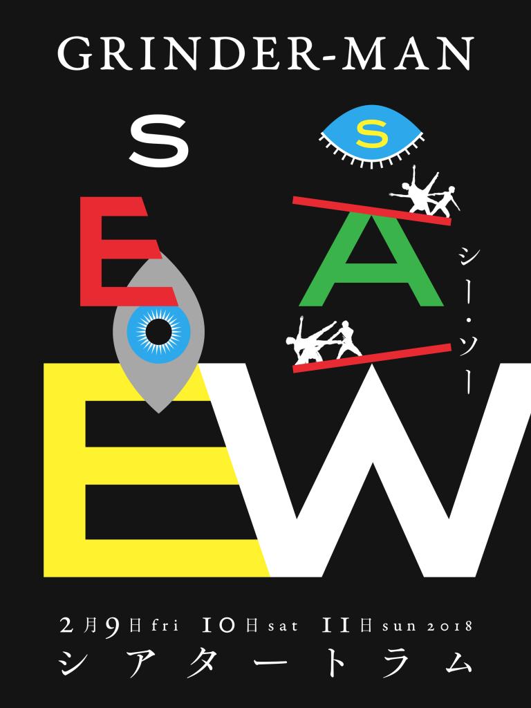 SEE SAW イメージ