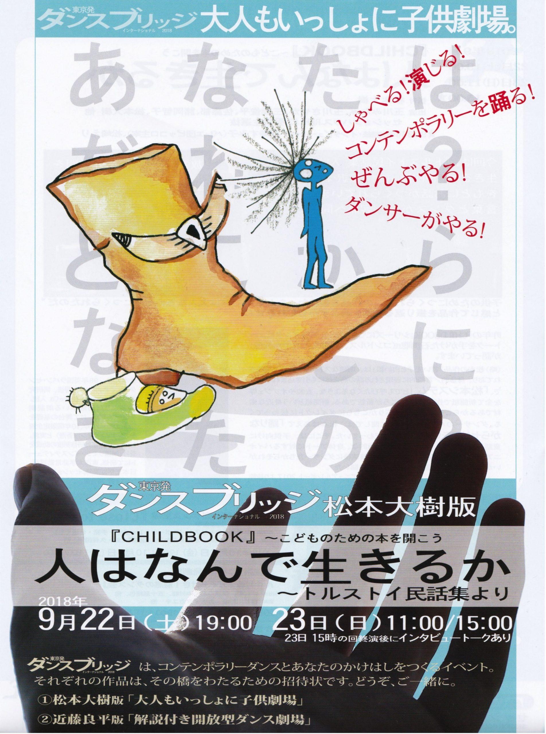 ダンスブリッジインターナショナル2018 松本大樹版