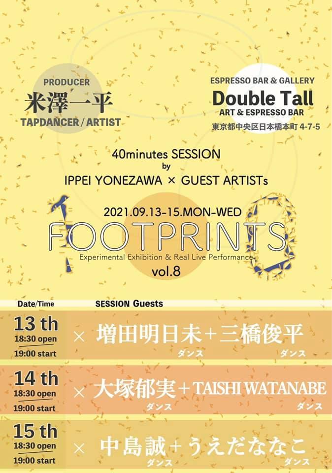 FOOTPRINTS Vol.8